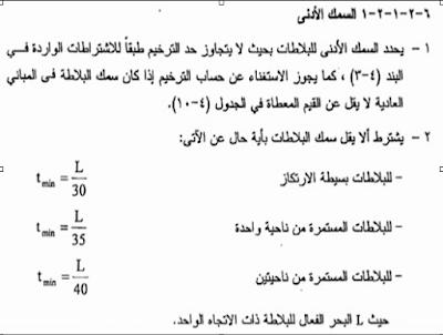 كيفية حساب سمك و تسليح بلاطة سوليد سلاب Solid Slab Design Math Design Civil Engineering