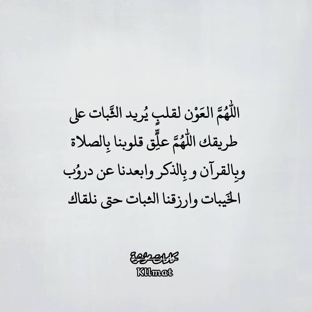اقتباس من حساب رواق Rawak 7 Rawak 7 Rawak 7 Rawak 7 يستحق المتابعه بجدارة اقتباسات اقتباس اقوال شعر أدب بوح Quotations Math Arabic Calligraphy
