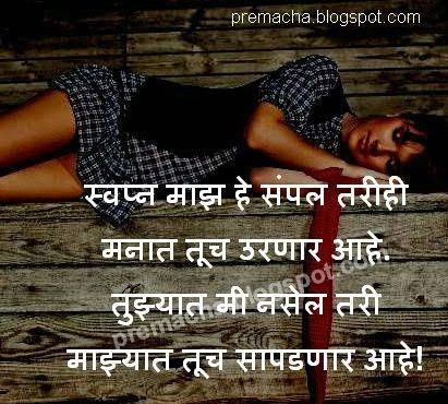 Marathi Sad Love Quotes Images Valentine Day Images Wallpapers