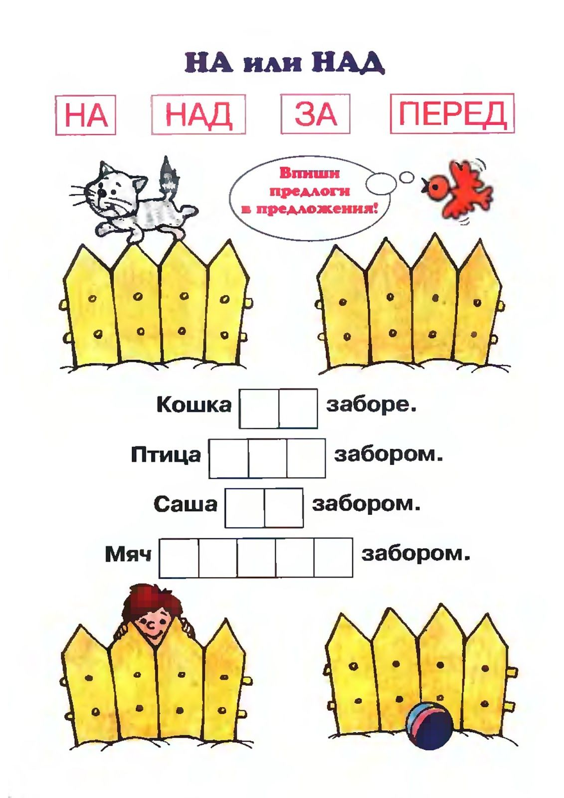 Игры на английском языке для детей 5 класса