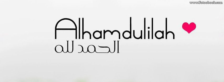 Fb Cover Islamic Fb Cover Photos Quotes Islamic Quotes Facebook Cover Photos Quotes