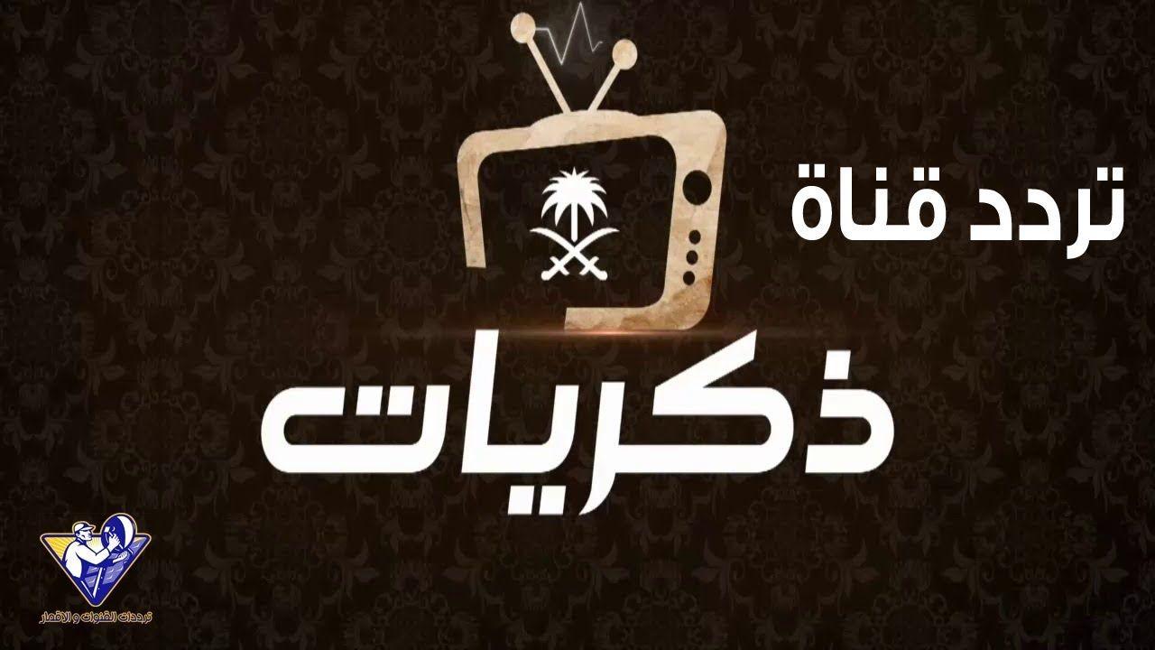 تردد قناة ذكريات السعودية قناة جديدة نزلت علي نايل سات عرب سات ياه سات Okay Gesture