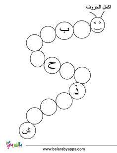 Arabic alphabet practice worksheet printable in 2020