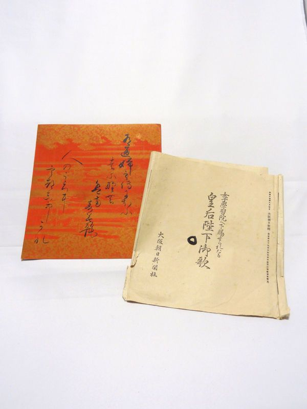 Song Poetry Of Taisho Empress Very Rare Japanese Literature Free Shipping Retro