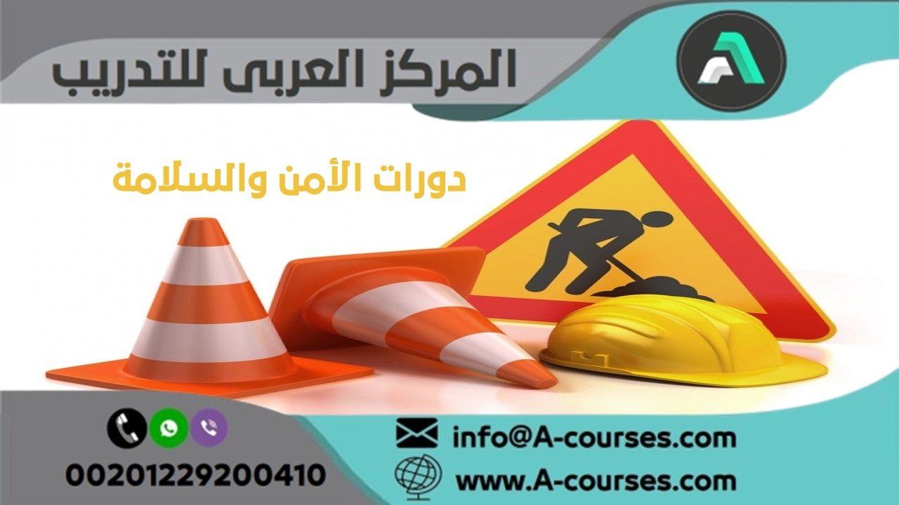 دورات المركز العربي في الامن و السلامة White Out Tape Office Supplies
