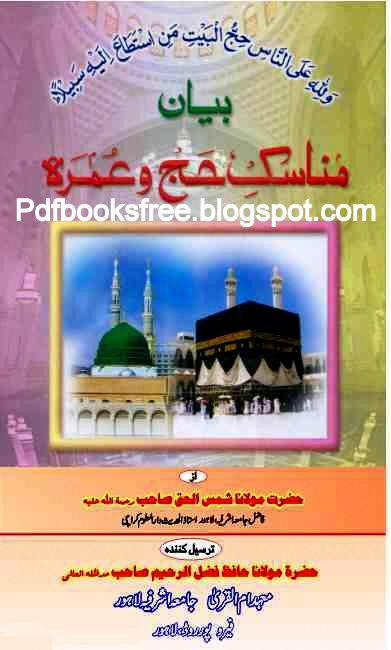 Taleemul haq urdu pdf book