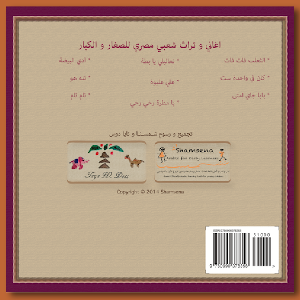 Egyptian Folk Songs Book For The Whole Family نام يا حبيبي نام Song Book Folk Song Arabic Books