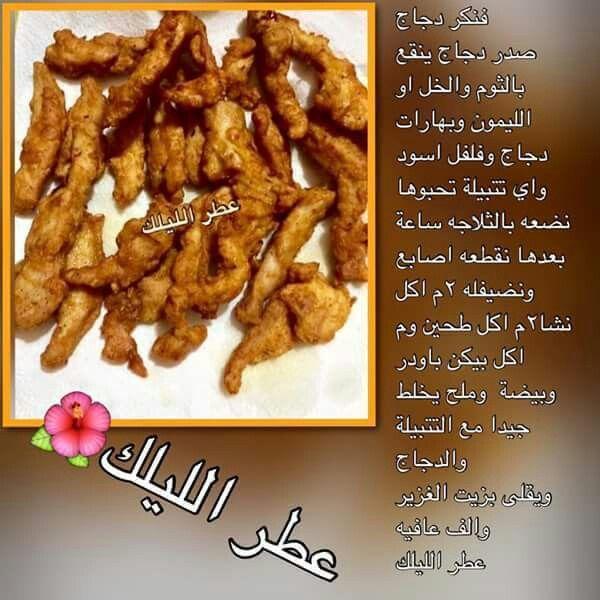 فنكر دجاج Food Chicken Wings Chicken