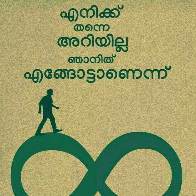 Pin By Kavya Pramod On Ente Malayalam Pinterest Feelings