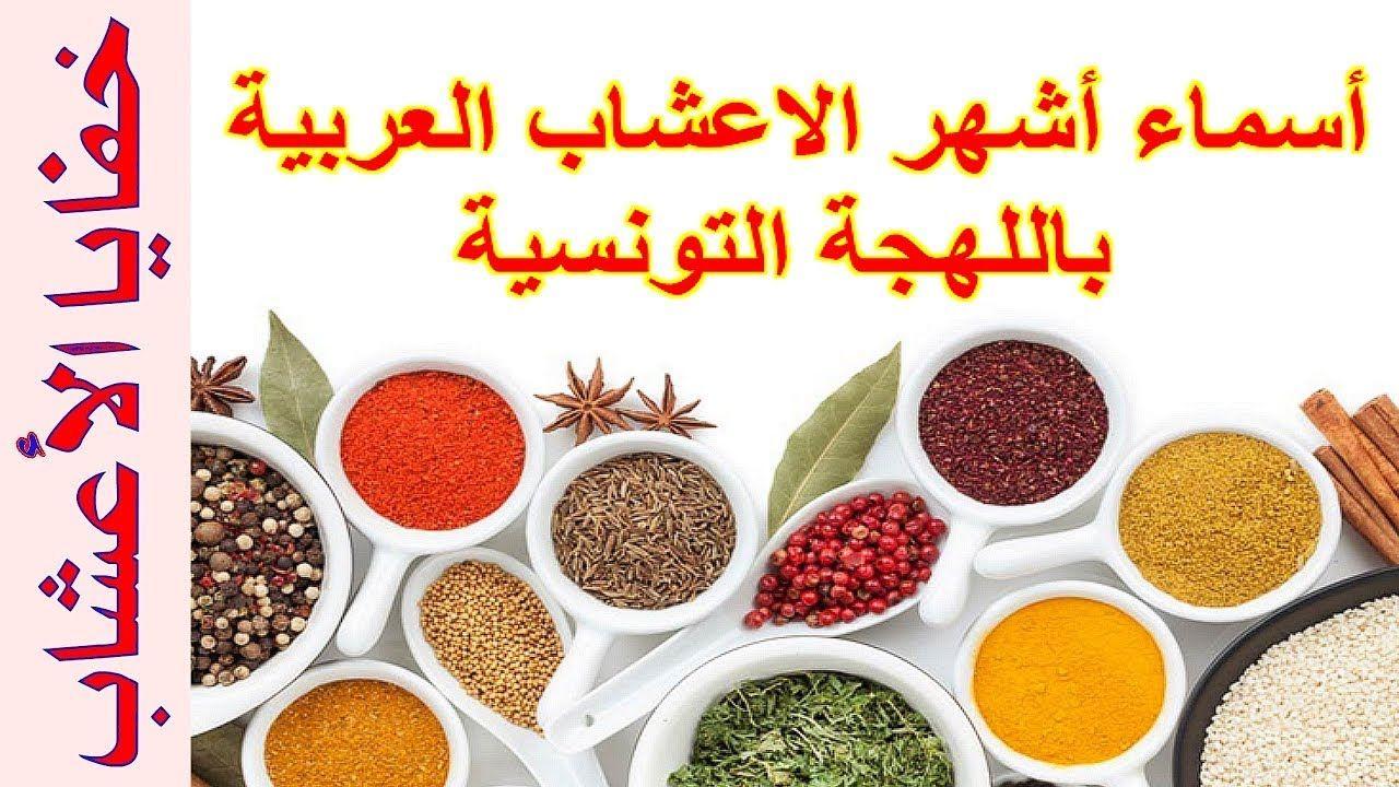 أسماء أشهر الاعشاب العربية باللهجة التونسية Food
