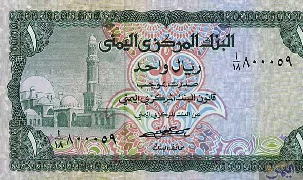 ارتفاع مفاجئ لأسعار صرف الريال اليمني مقابل السعودي Book Cover Egypt Today Social Security Card