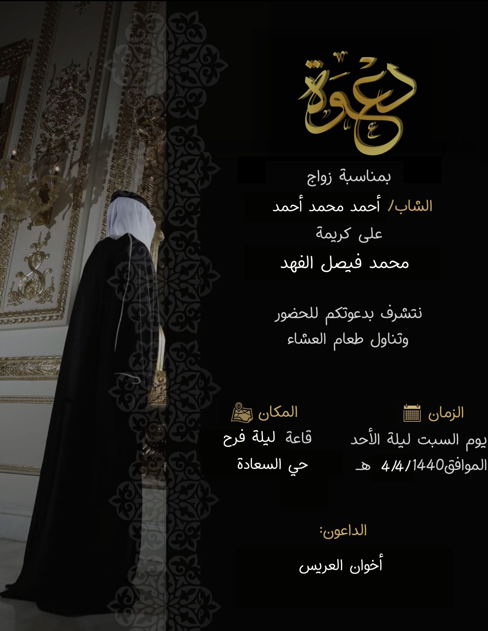 دعوة زفاف In 2021 Digital Wedding Invitations Design Photo Collage Template Phone Wallpaper Patterns