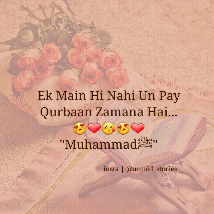 Instagram Love Quotes INSTAGRAM  @untold_stories___ UNTOLD STORIES love quotes Islamic  Instagram Love Quotes