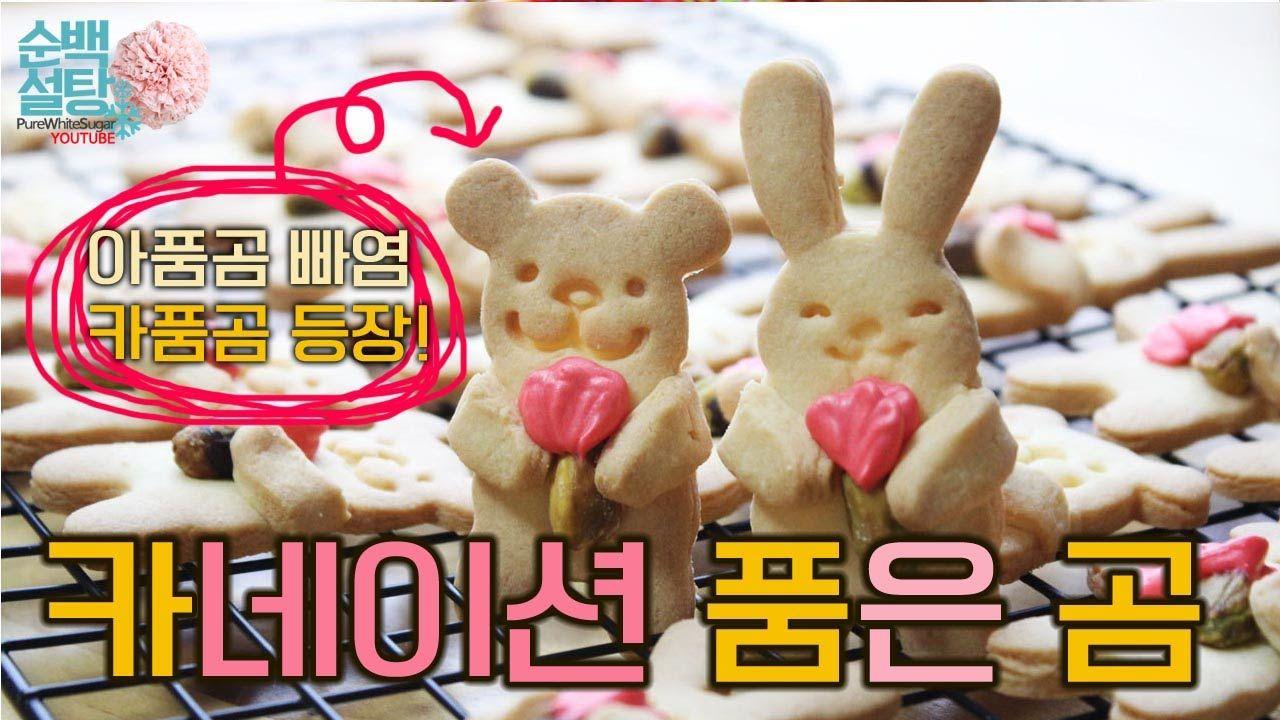 (목소리 설명) 카네이션 품은 곰돌이 쿠키 '카품곰' 만들기  Mother's Day 'Carnation bear&rabbit C...