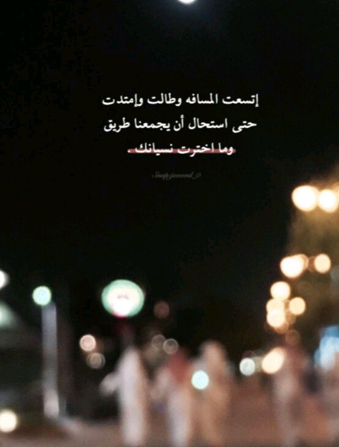 Pin By Masyart On كلمات راقية Morning Quotes Arabic Love Quotes Sweet Words