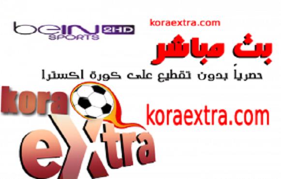 كورة إكسترا لايف مشاهدة قناة بى ان سبورت اتش دى 2 Bein Sports Hd 2