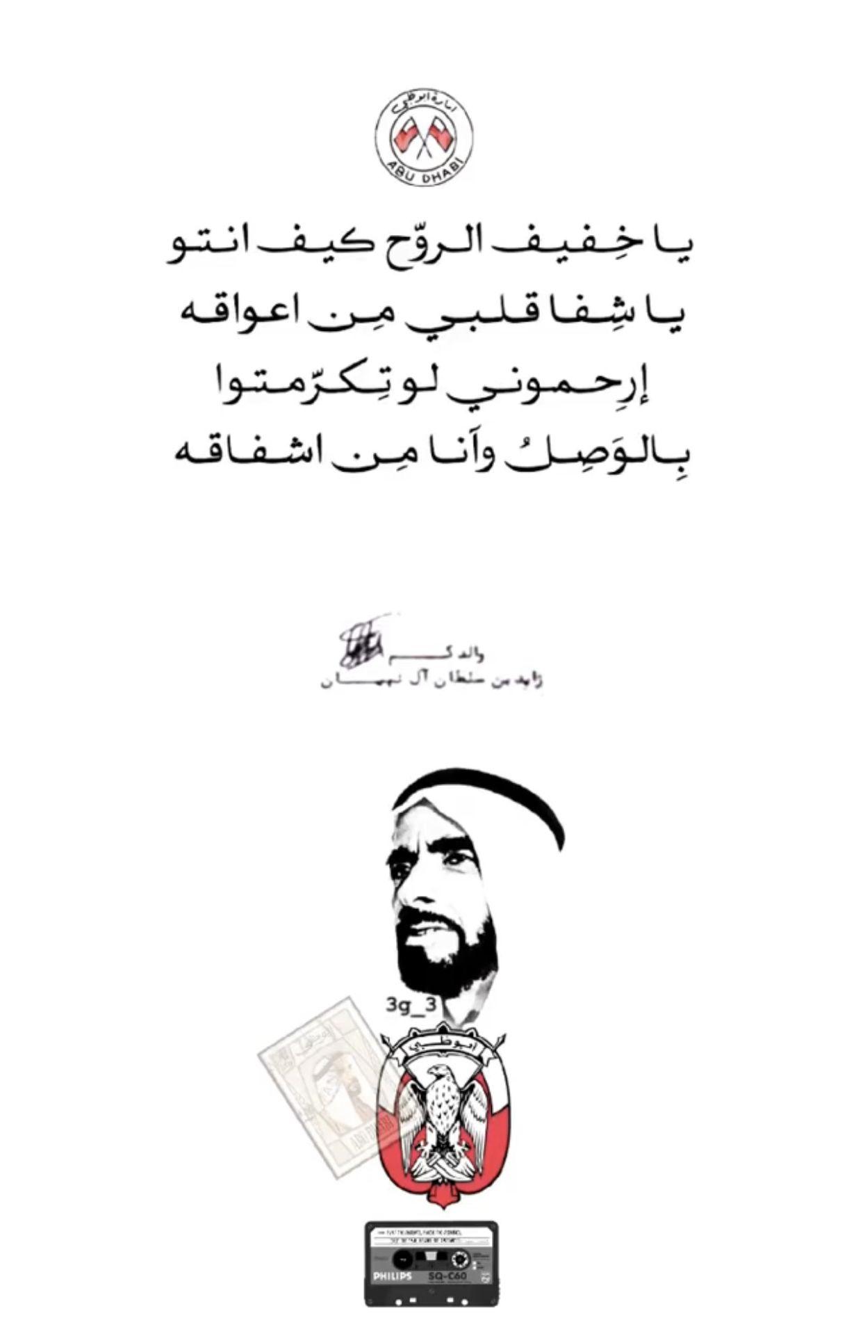 ياخفيف الروح Mood Quotes Arabic Love Quotes Quotes Deep