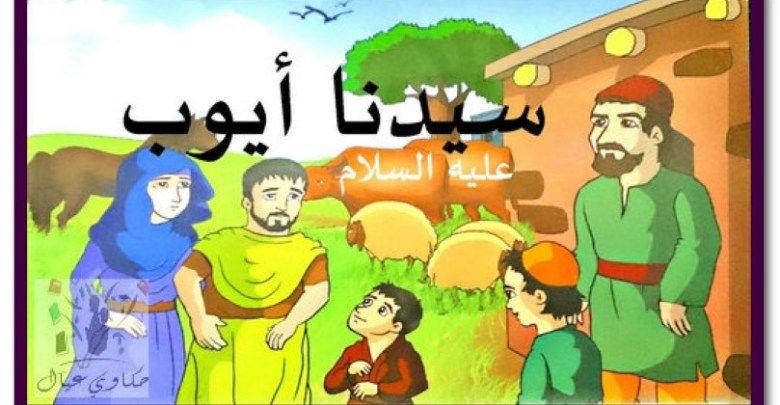 قصص الانبياء في القرآن قصة سيدنا ايوب للاطفال Babies Stories Fictional Characters Character