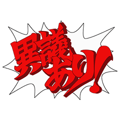 Request Ace Attorney Japan Line Stickers Telegram Stickers Reddit Line Sticker Telegram Stickers Stickers