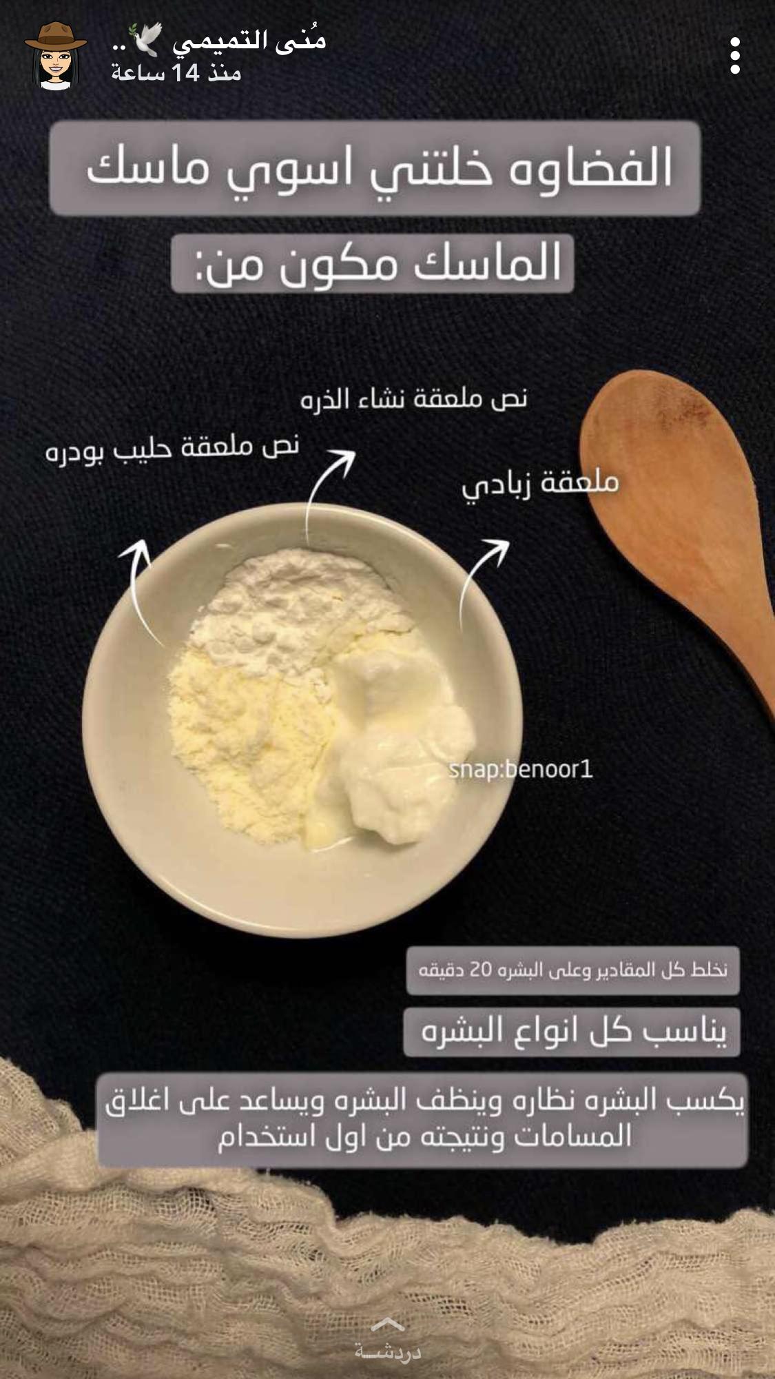 Pin By Hala On عنايه Food Condiments Albi