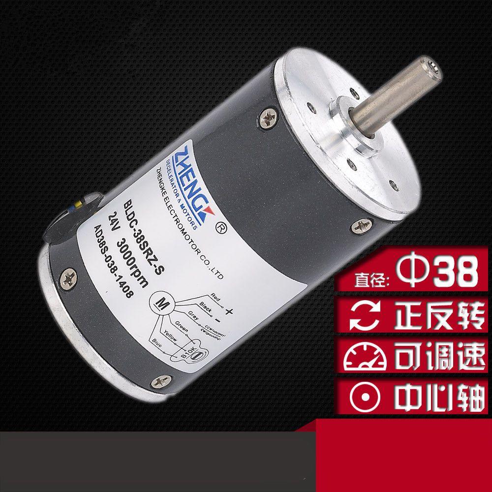 Brushless DC Motor Speed Motor BLDC38SRZS12V 24V 38mm