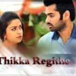 Thikka Regithe Songs Download Movie Songs Songs Mp3 Song Download