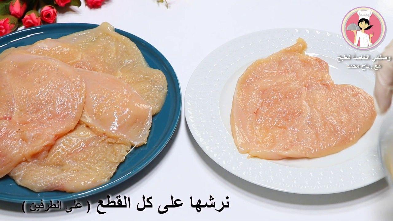 كوردون بلو الدجاج مع الصوص الجبنة و اصابع الدجاج المقرمش بتتيلة لذيذة جدا مع رباح محمد Youtube Food Spices Lunch