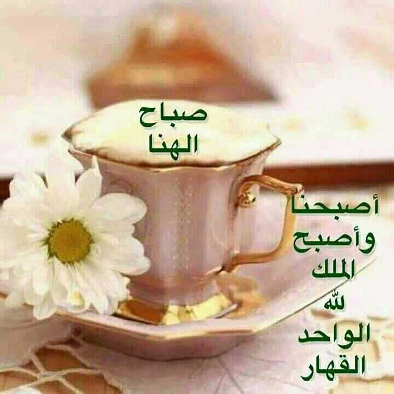 صور صباح الخير صباح الورد Glassware Tea Cups Tableware