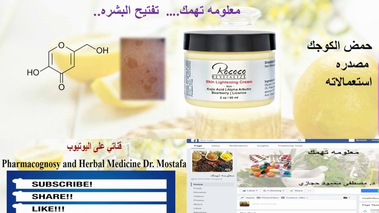 تفتيح البشره Lightening Creams Herbal Medicine Herbalism
