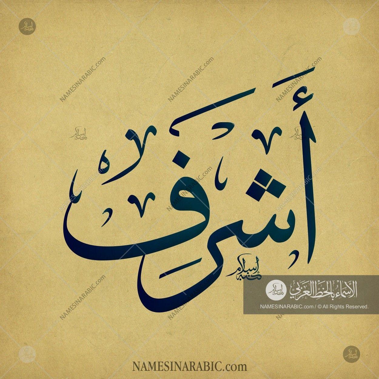 Ashraf اشرف Names In Arabic Calligraphy Name 3246 Calligraphy Name Name Wallpaper Calligraphy