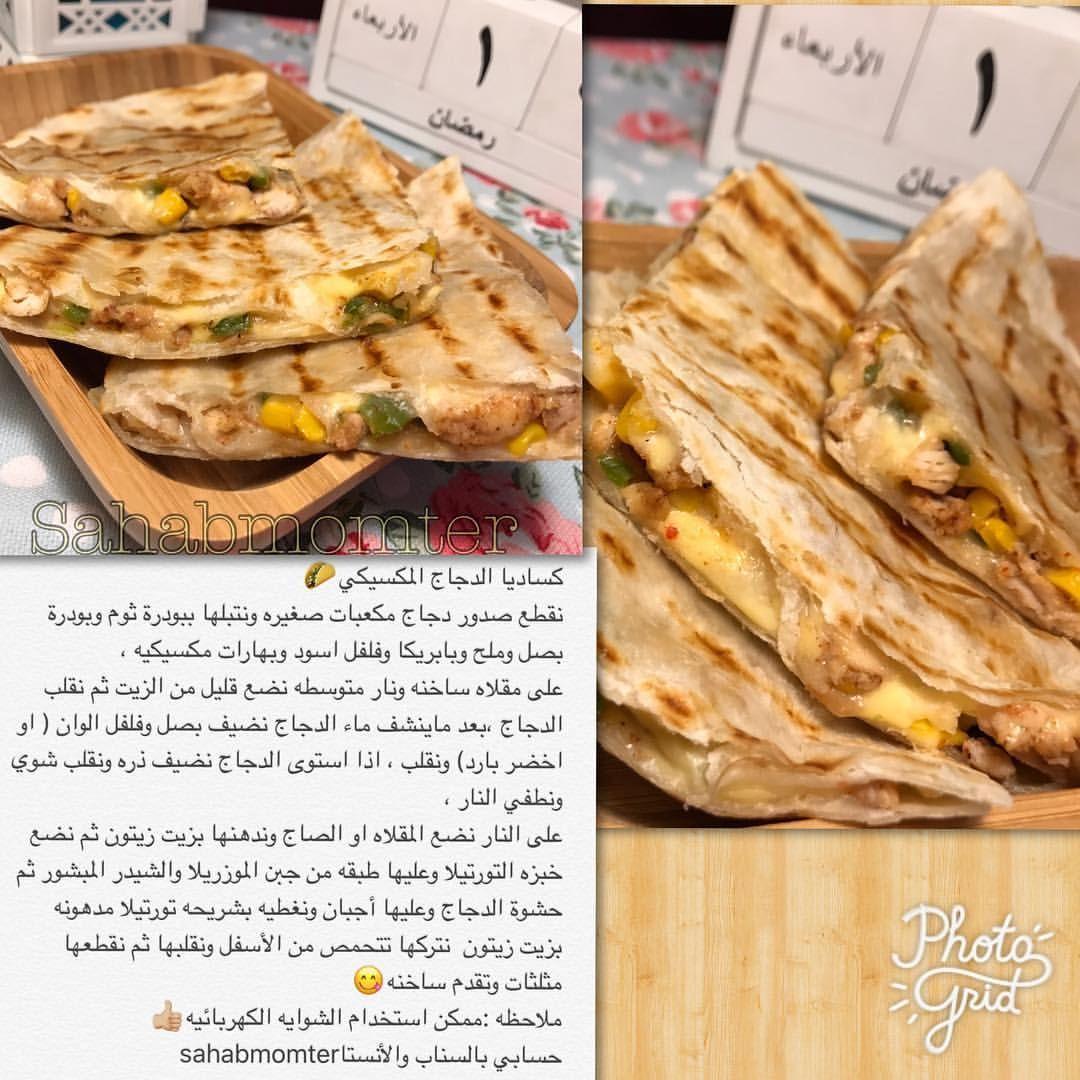كساديا الدجاج Cookout Food Cooking Recipes Food Vids
