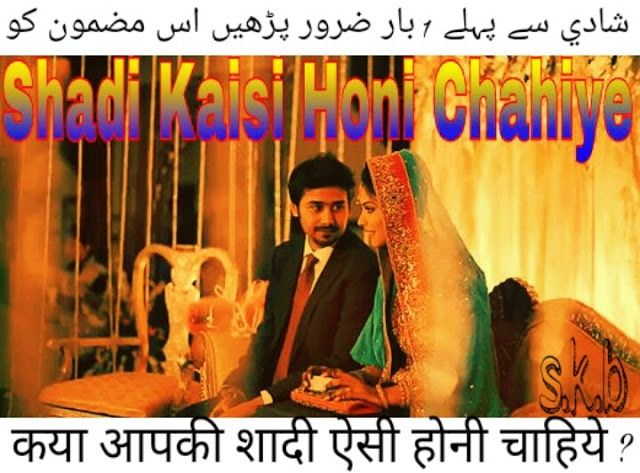 Shadi In Islam Hindi Nikah Kaisa Hona Chahiye All About -8140