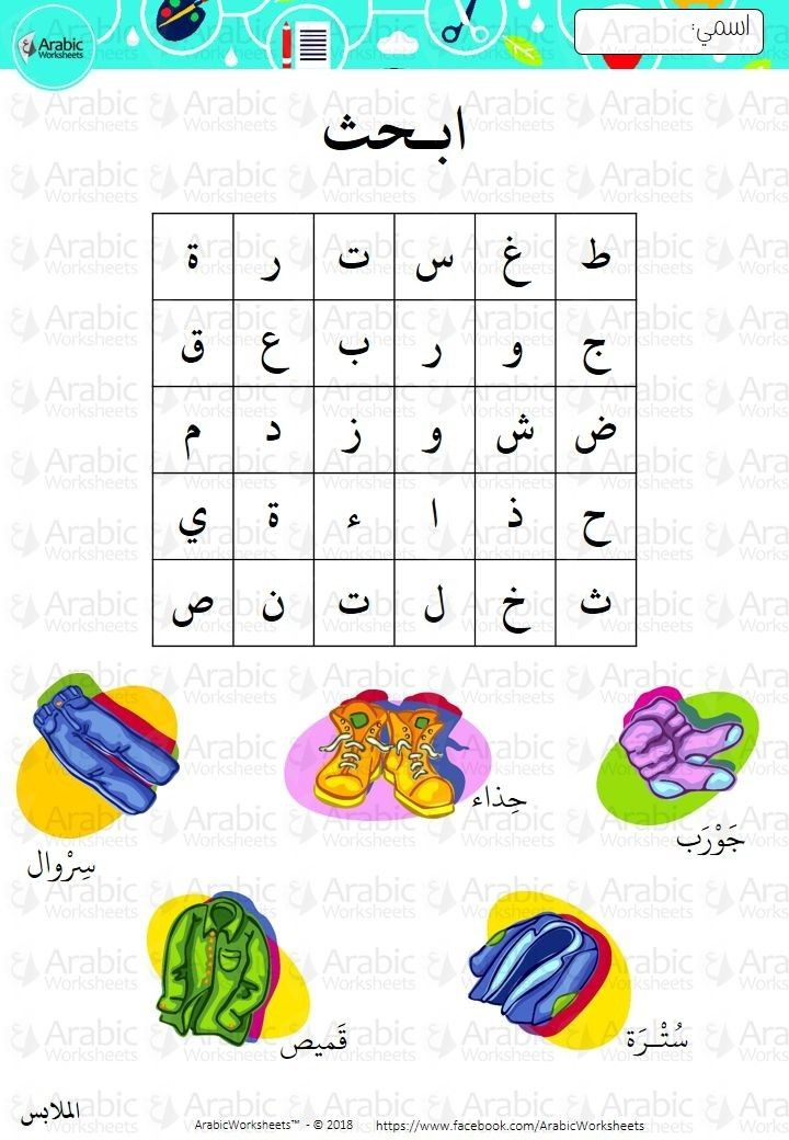 Pin On Arabic Alphabet Arabic alphabet tracing worksheets