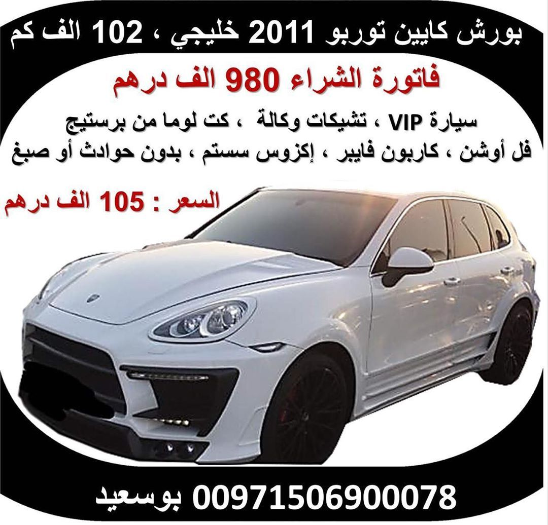 Autotradeuae Rpmalain Alainmap Buy4x4sell Carmp4 Autotradeuae Car Cars Uae Dubai Smsar Dxb Alain Sharjah Girl Blog Health Food