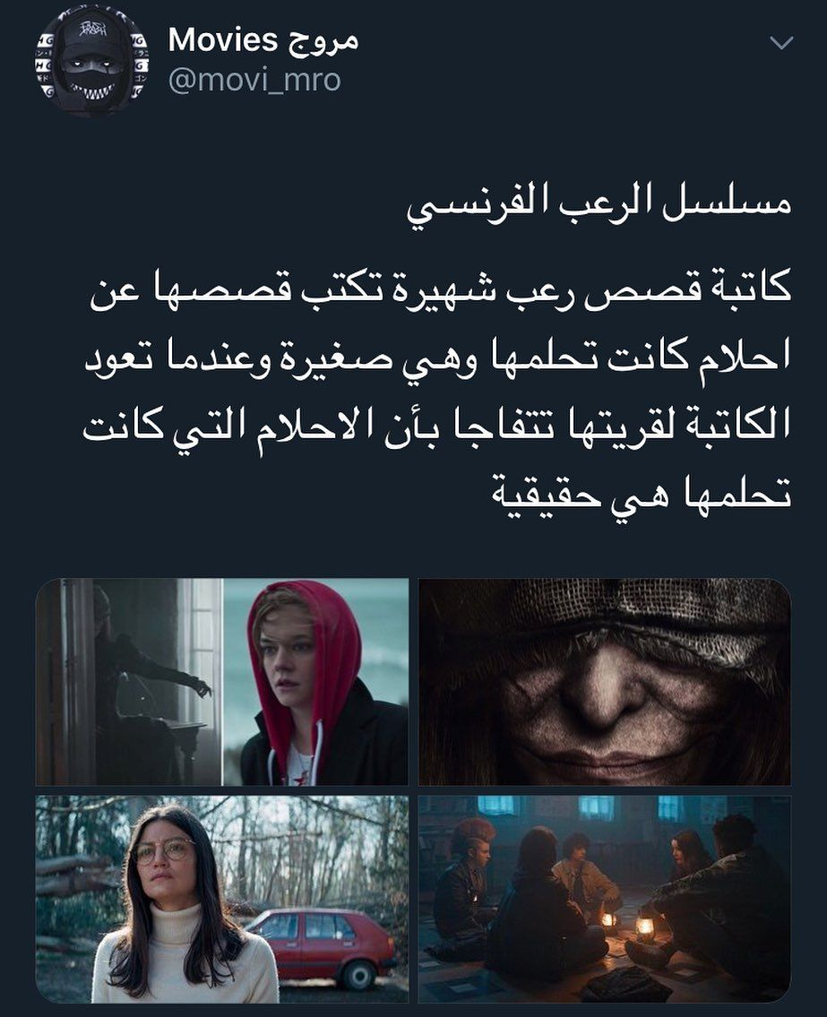 9 896 Mentions J Aime 220 Commentaires مروج افلام Rc O Sur Instagram marianne مكون من 8 حلقات Netflix Movies Closer Quotes Movie Night Film