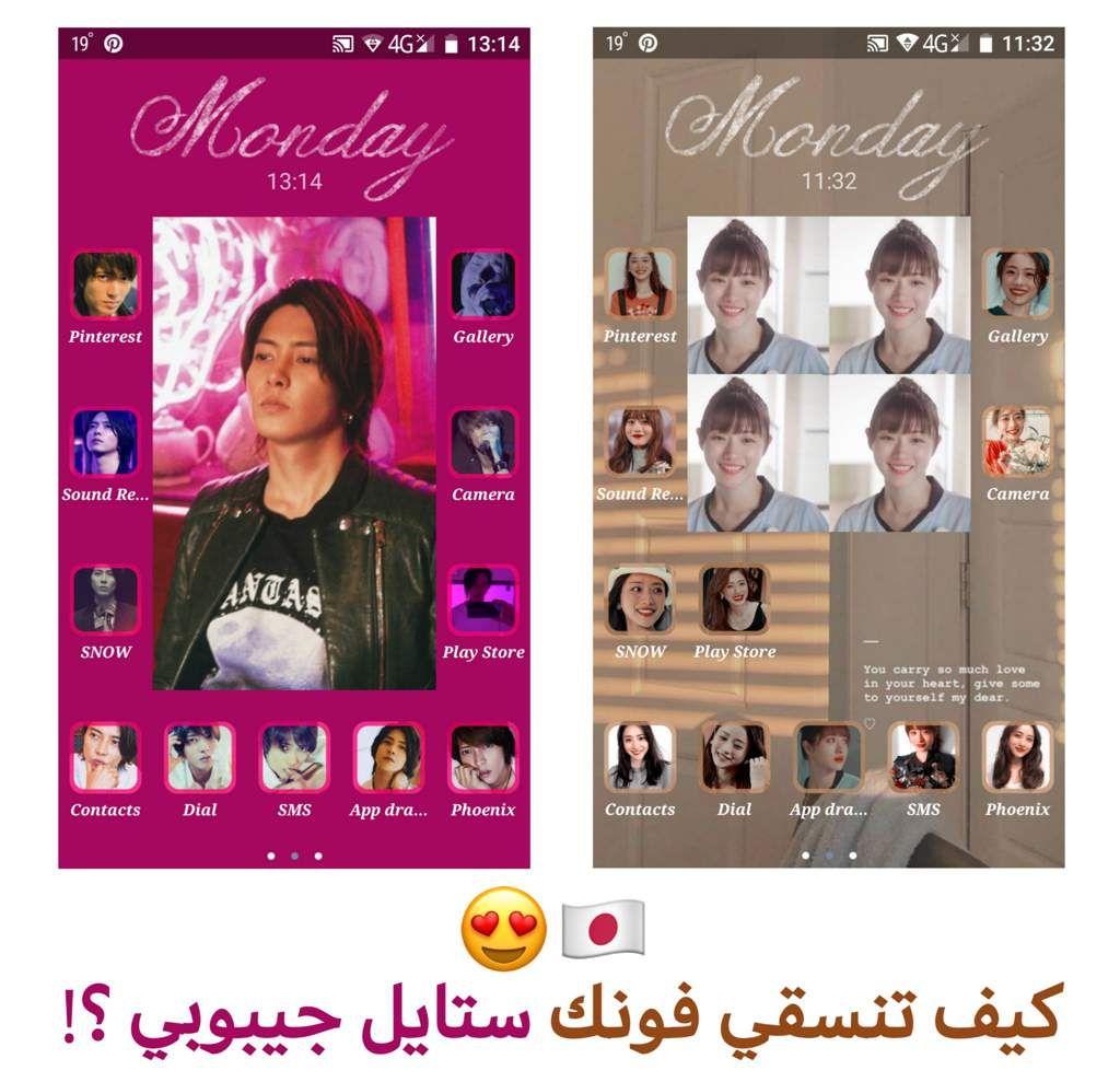تنسيق الشاشة الرئيسية بستايل ياباني دراما يابانية Jpop Amino Camera Snow Photo Photo Wall
