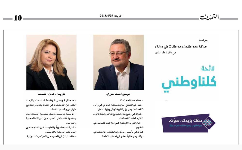 لوائح كلنا وطني الحالة المعارضة الوحيدة في لبنان 8230 حديث مع المرشحين في دائرة الشمال الثانية الصحافية ناريمان الشمعة والمحامي موسى خوري Life