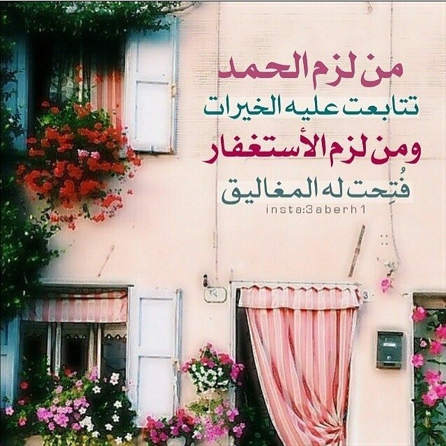 Coming Soon Islamic Pictures Arabic Quotes Islamic Quotes