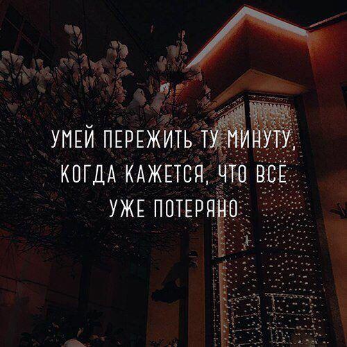 Statusy So Smyslom V Kartinkah 44 Foto Motiviruyushie Citaty Citaty Vazhnye Citaty