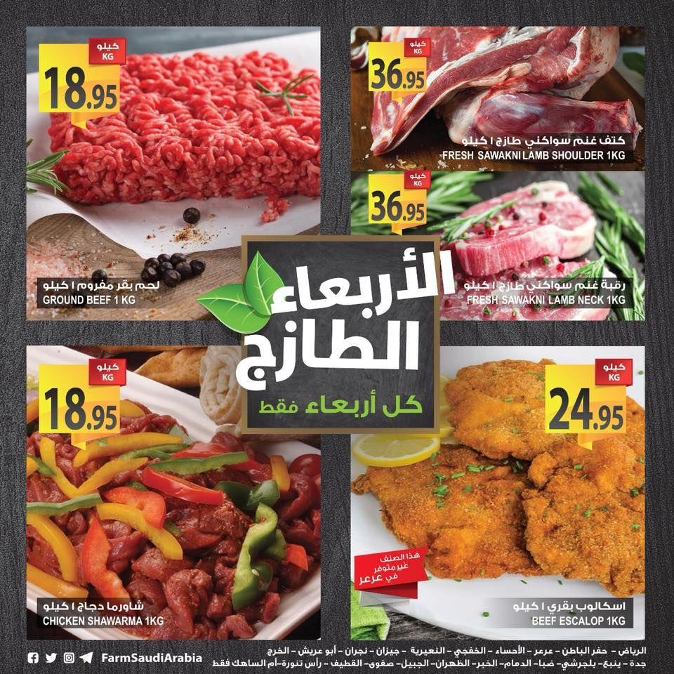 عروض الأربعاء الطازج في أسواق المزرعة 19 جمادى الثاني الموافق 7 مارس 2018 Https Www 3orod Today Saudi Arabia Offers Farm Off Chicken Shawarma Shawarma Beef