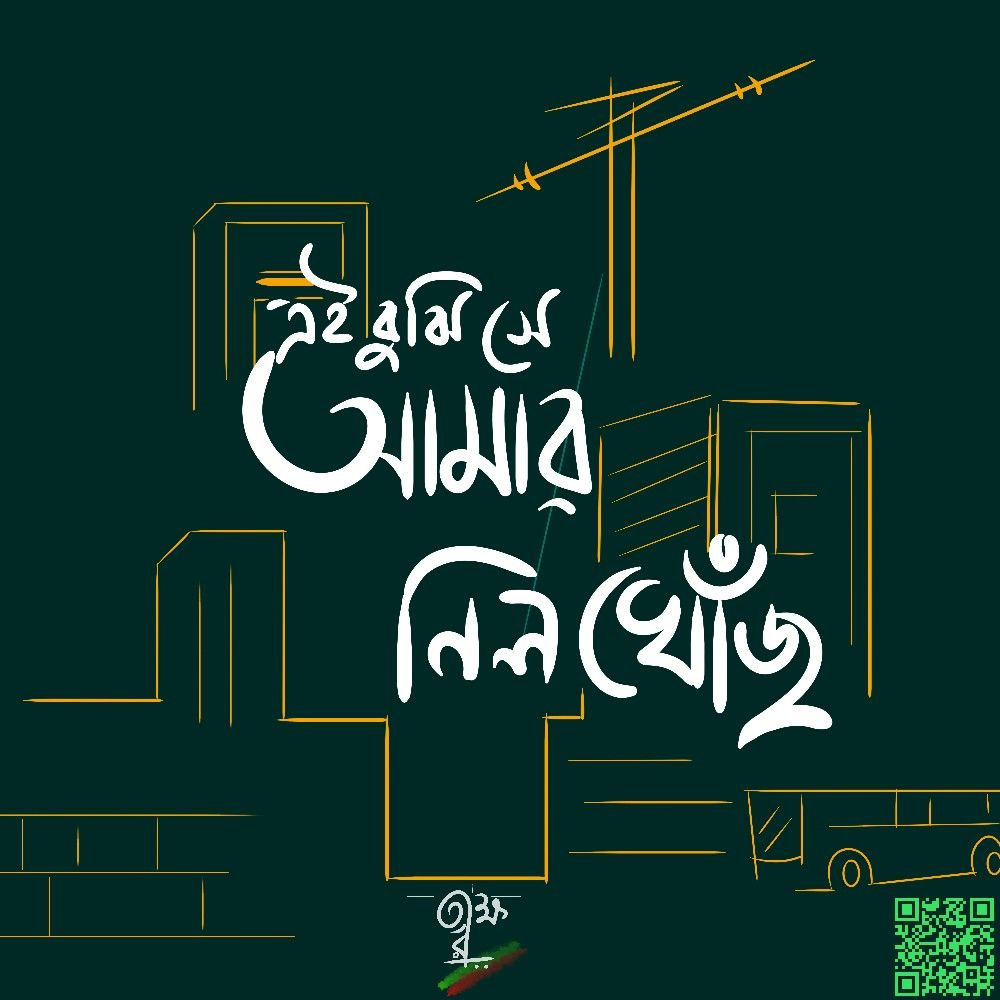interior design meaning in bengali poetry