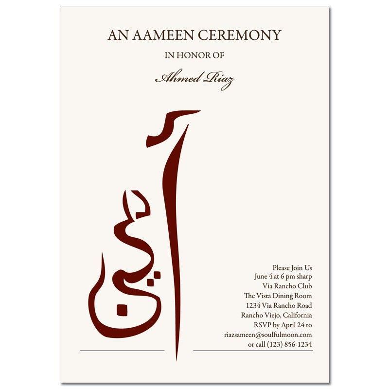Ameen Invitation Cards Classic Arabic – Ameen Invitation Cards