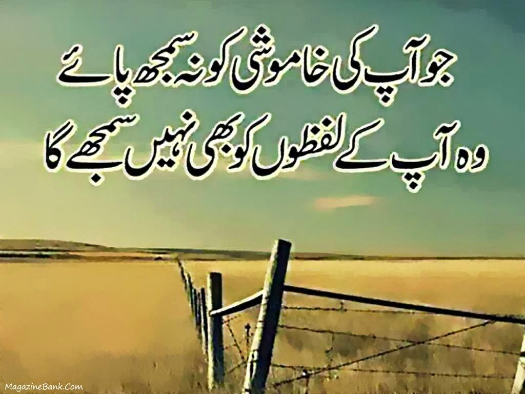 Sad Urdu Love Quotes And Sayings With