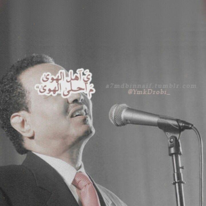 محمد عبده | songs wordsبالعربي | Quotes, Quotations, Words