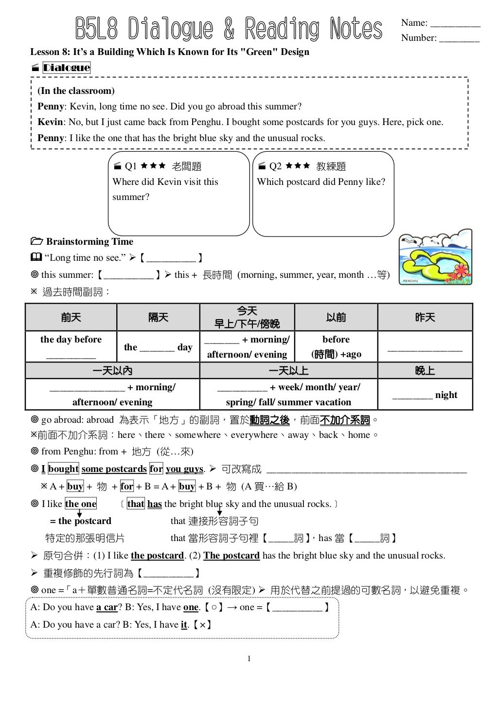 B5l8 Dialogue Reading Worksheet By Yan Ru Carol Lin