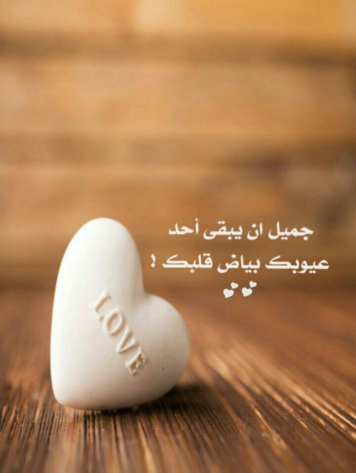 Pin By Sawsan On حلو الكلام Heart Wallpaper Hd Love Sms Silver Heart Wallpaper