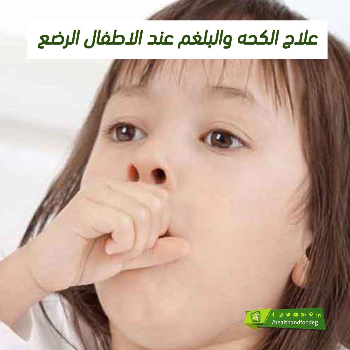 علاج الكحه والبلغم عند الاطفال الرضع