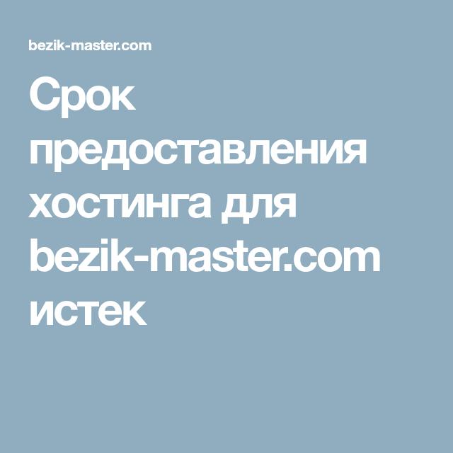 бесплатный хостинг сайтов на юкоз