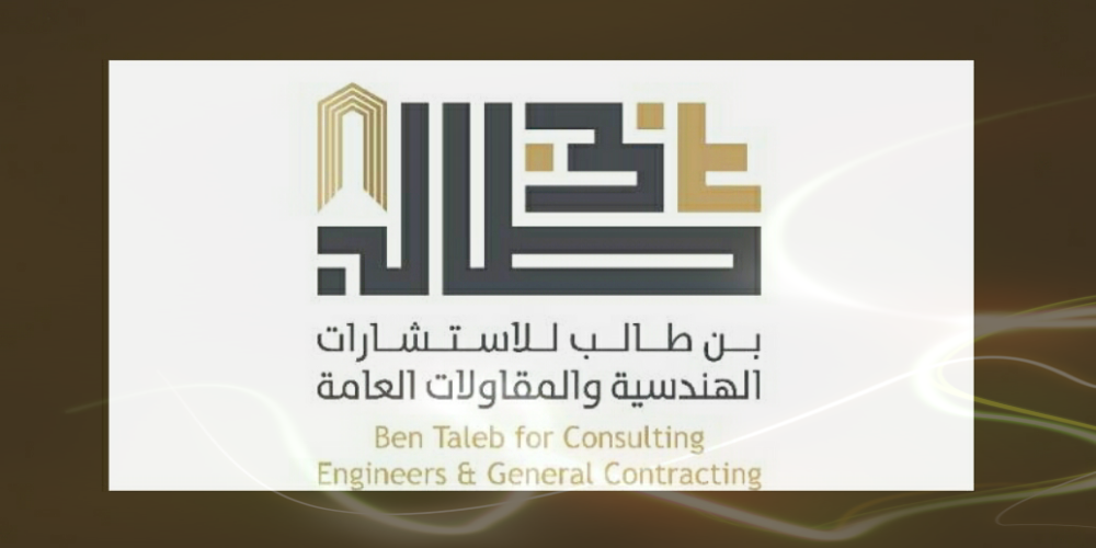 مكتب بن طالب للإستشارات الهندسية والمقاولات Tech Company Logos Company Logo Ibm Logo