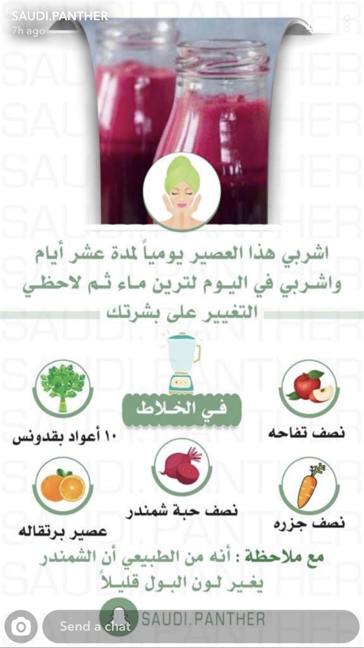 عصير الجمال Pretty Skin Care Healthy Beauty Hair Care Recipes